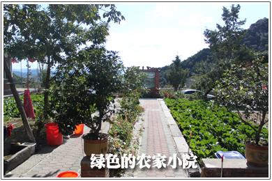蓟县盘山孟浩农家院位于盘山风景区内.